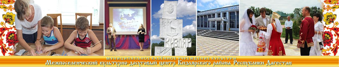 Межпоселенческий централизованный культурно-досуговый центр» Кизлярского района Республики Дагестан